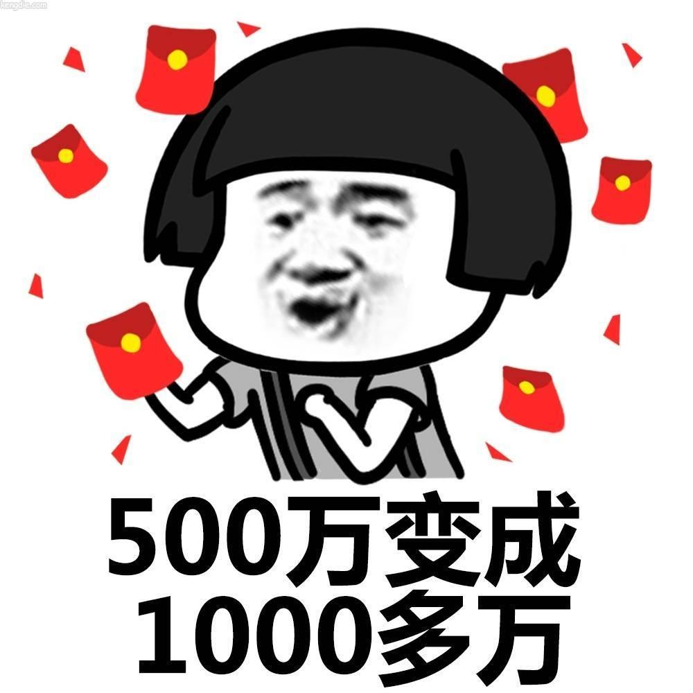 金馆长微信真人表情:500万变成1000多万