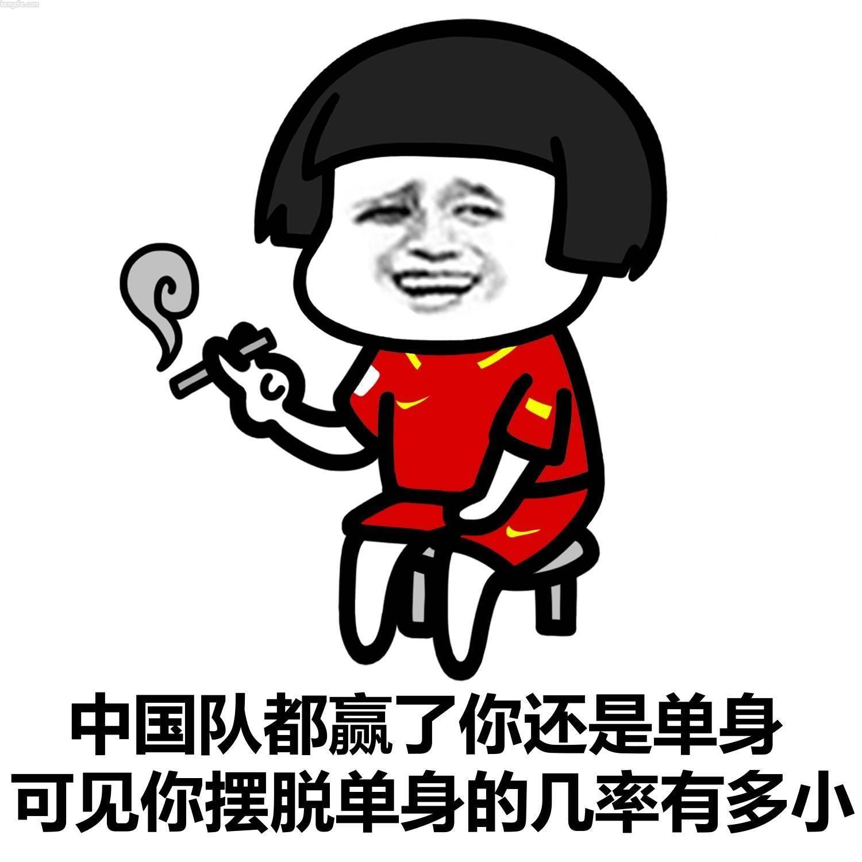 金馆长qq表情图片:中国队都赢了你还是单身