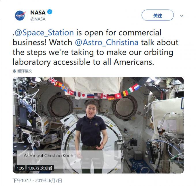 NASA:国际空间站2020将对游客开放