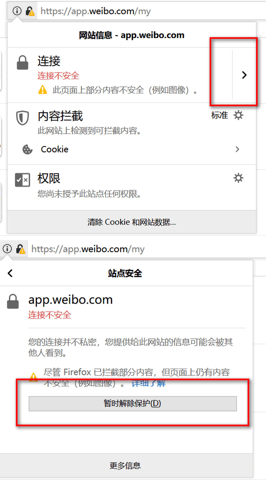 如何评价微博关联应用的删除按钮是假的