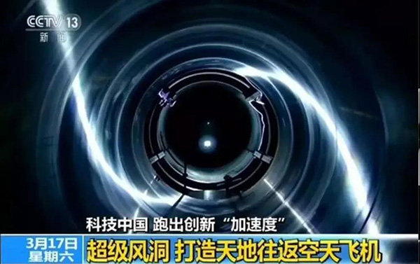 """中国正在研制世界最强""""超级风洞"""" 可模拟25马赫高超音速"""