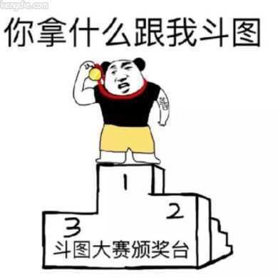 张学友微信表情图片:你拿什么跟我斗图,斗图大赛冠军颁奖台