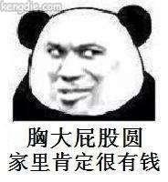 TNA教皇熊猫表情:胸大屁股圆,家里肯定很有钱
