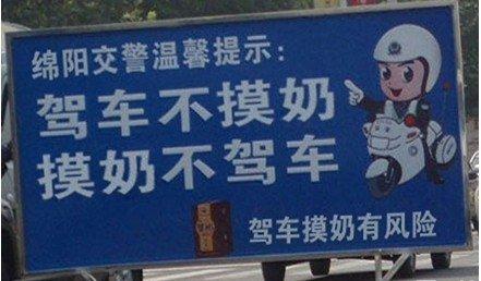 绵阳交警温馨提示:驾车摸奶有风险~,驾车不摸奶,摸奶不驾车!