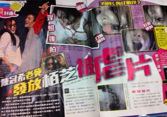 香港Face杂志内页:疑似张柏芝的女子被绳绑住,口中被塞异物
