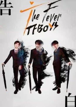 TFBOYS六周年演唱