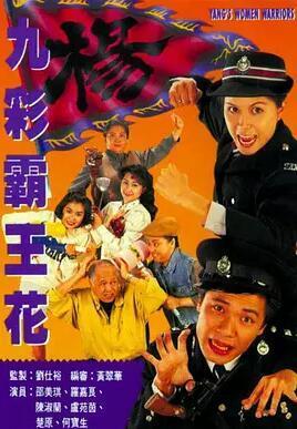 九彩霸王花国语