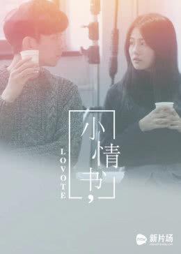 小情书2016