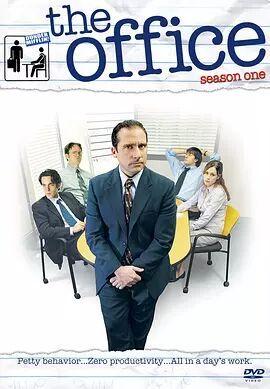 爆笑办公室第一季