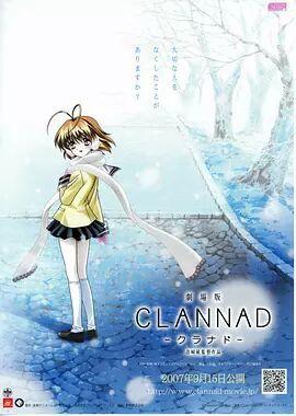 CLANNAD剧场版