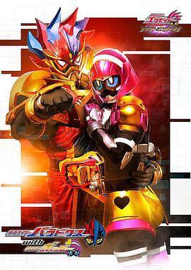 假面骑士EX-AID Trilogy Another Ending  Part II 假面骑士Para-DX with 假面骑士Poppy的海报
