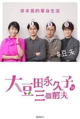 大豆田永久子与三名前夫的海报