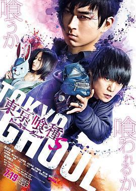 东京食尸鬼 真人版2的海报