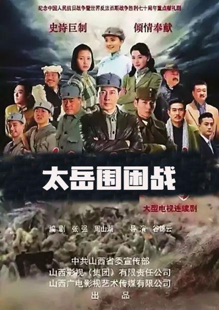 太岳围困战