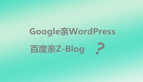国人必看:WordPress终将会被Z-Blog所替代