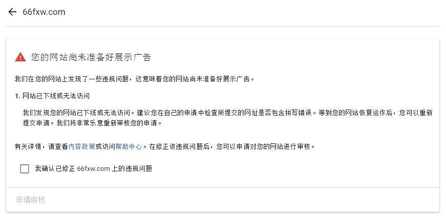 019年网站申请谷歌广告联盟