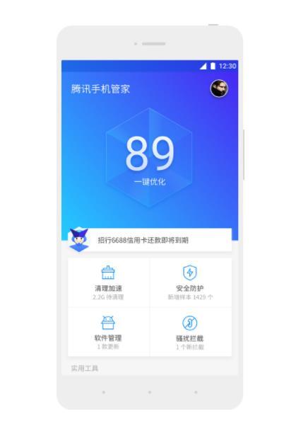腾讯手机管家 - 腾讯手机管家安卓版_腾讯手机管家下载