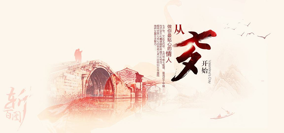 """019年七夕快乐,七夕节是几月几日,七夕情人节的由来与习俗"""""""