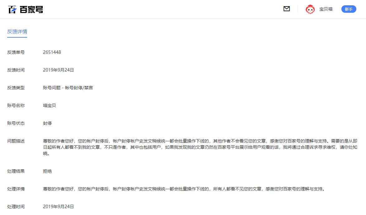 百家号账户被封,明确告知百家号不得向用户展示本人原创内容的声明