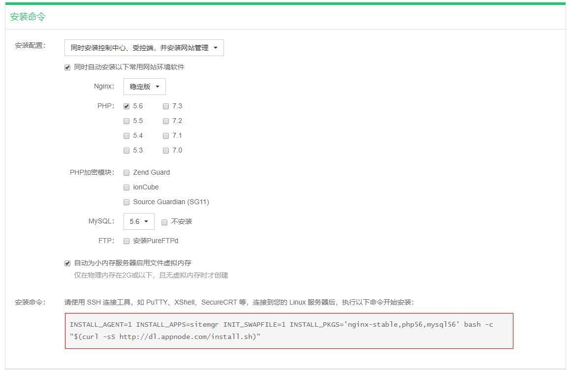Linux服务器管理面板AppNode安装体验,BT宝塔外的新选择