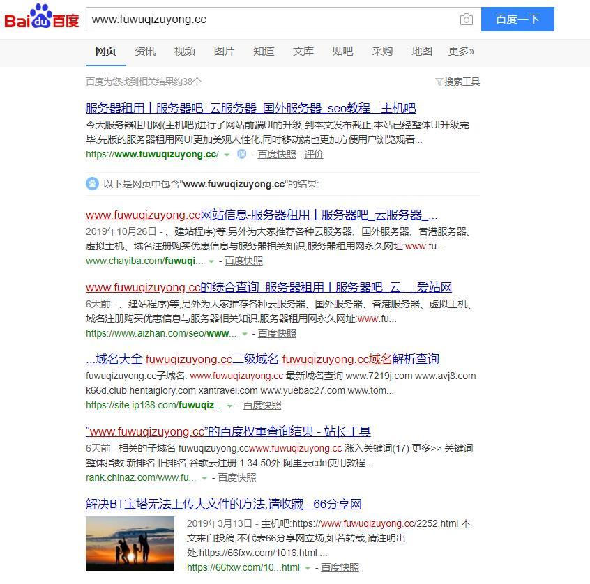 SEO教程:如何让百度搜索展现出现多张图片,看这里