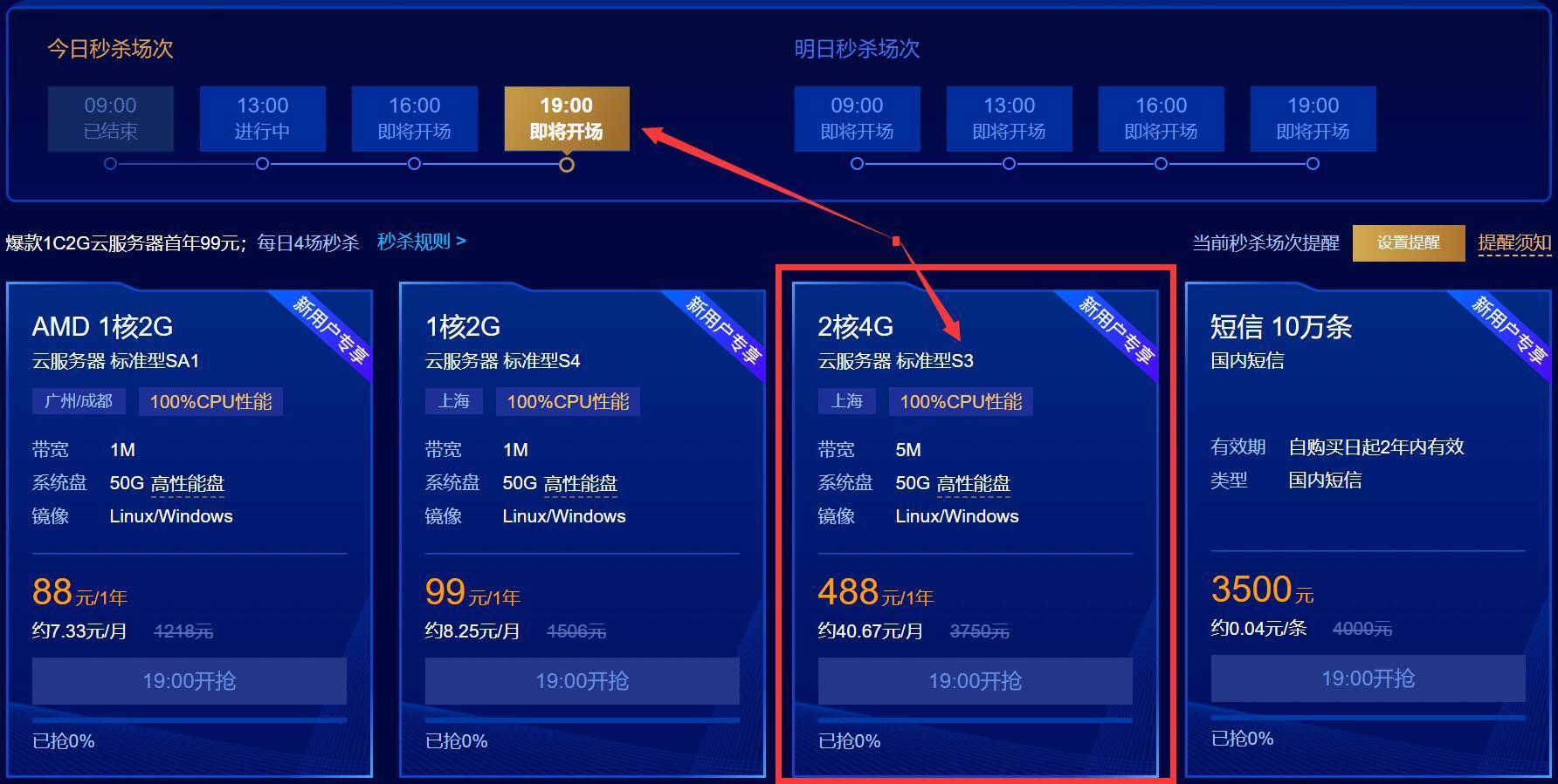 腾讯云服务器丨2核4G5M50G100%CPU性能服务器1年488元插图1