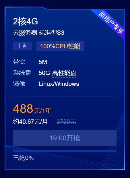 腾讯云服务器丨2核4G5M50G100%CPU性能服务器1年488元插图2