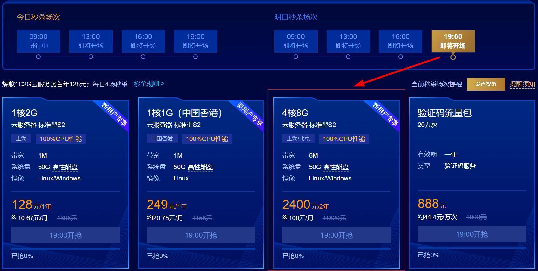 服务器租用丨2核4G云服务器三年1499,4核8G云服务器两年2400
