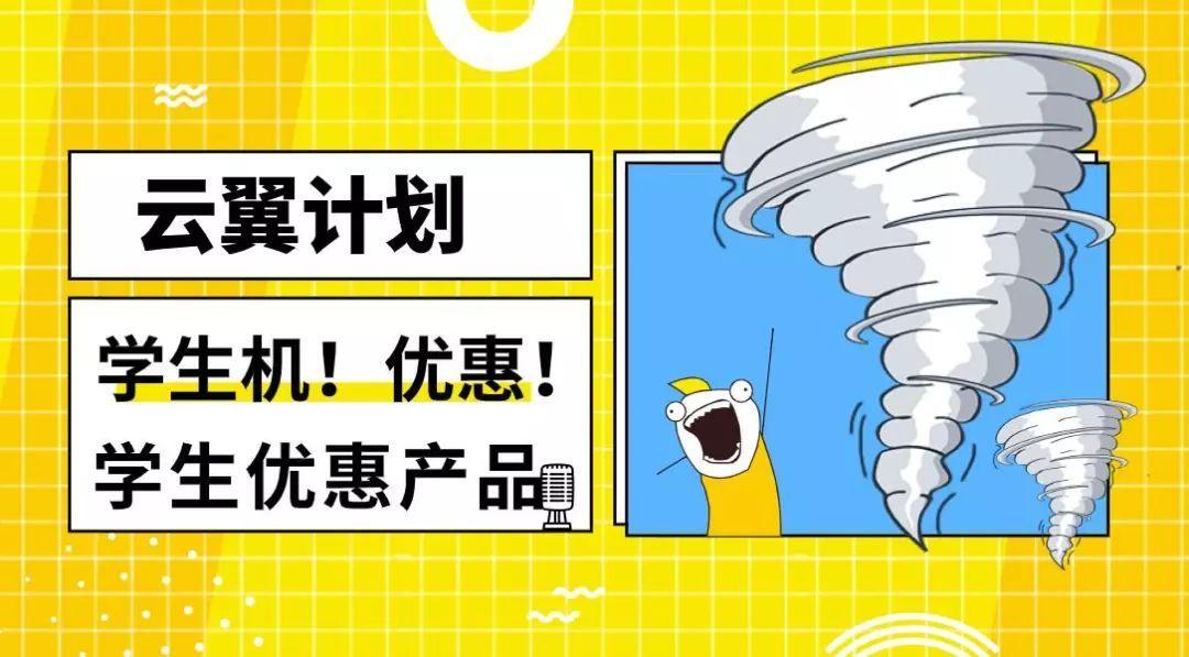 学生服务器丨阿里云学生服务器_腾讯云学生服务器_百度云学生服务器