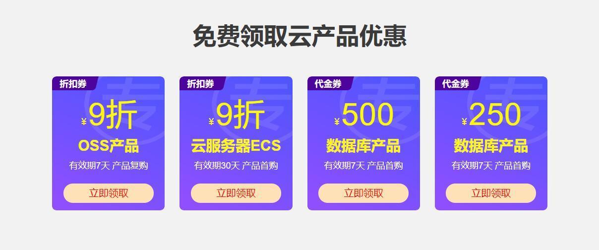 阿里云服务器丨阿里云云小站2核4G以上超值服务器租用推荐