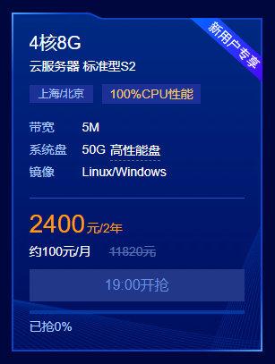 腾讯云4核8G服务器2年2400,5M带宽100%CPU性能插图2