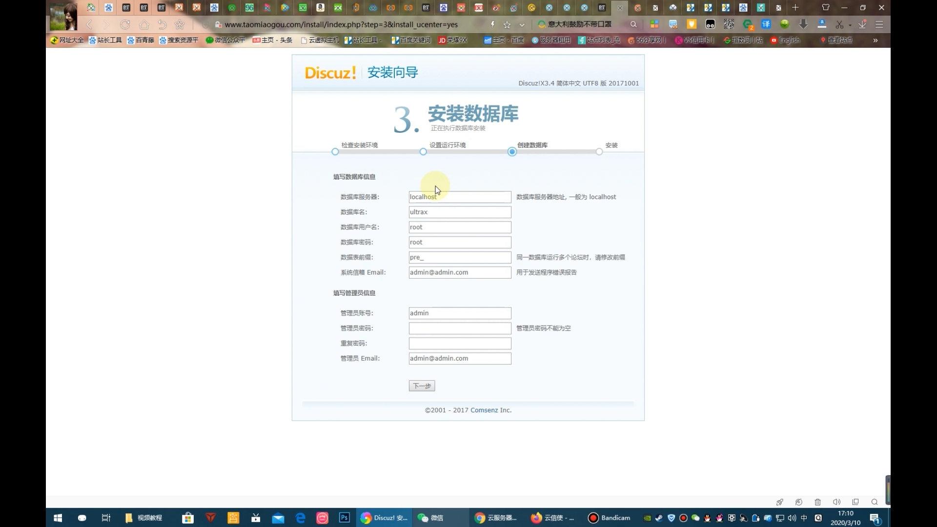 建站教程丨新手零基础使用国外免备案服务器快速搭建网站插图11