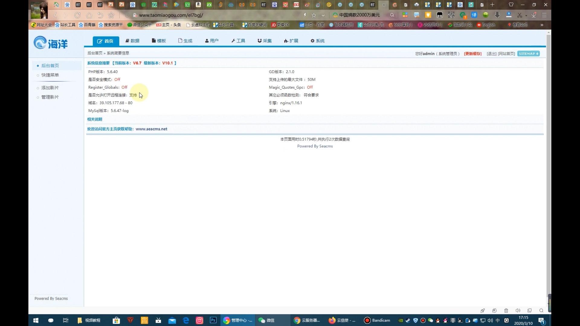 建站教程丨新手零基础使用国外免备案服务器快速搭建网站插图19