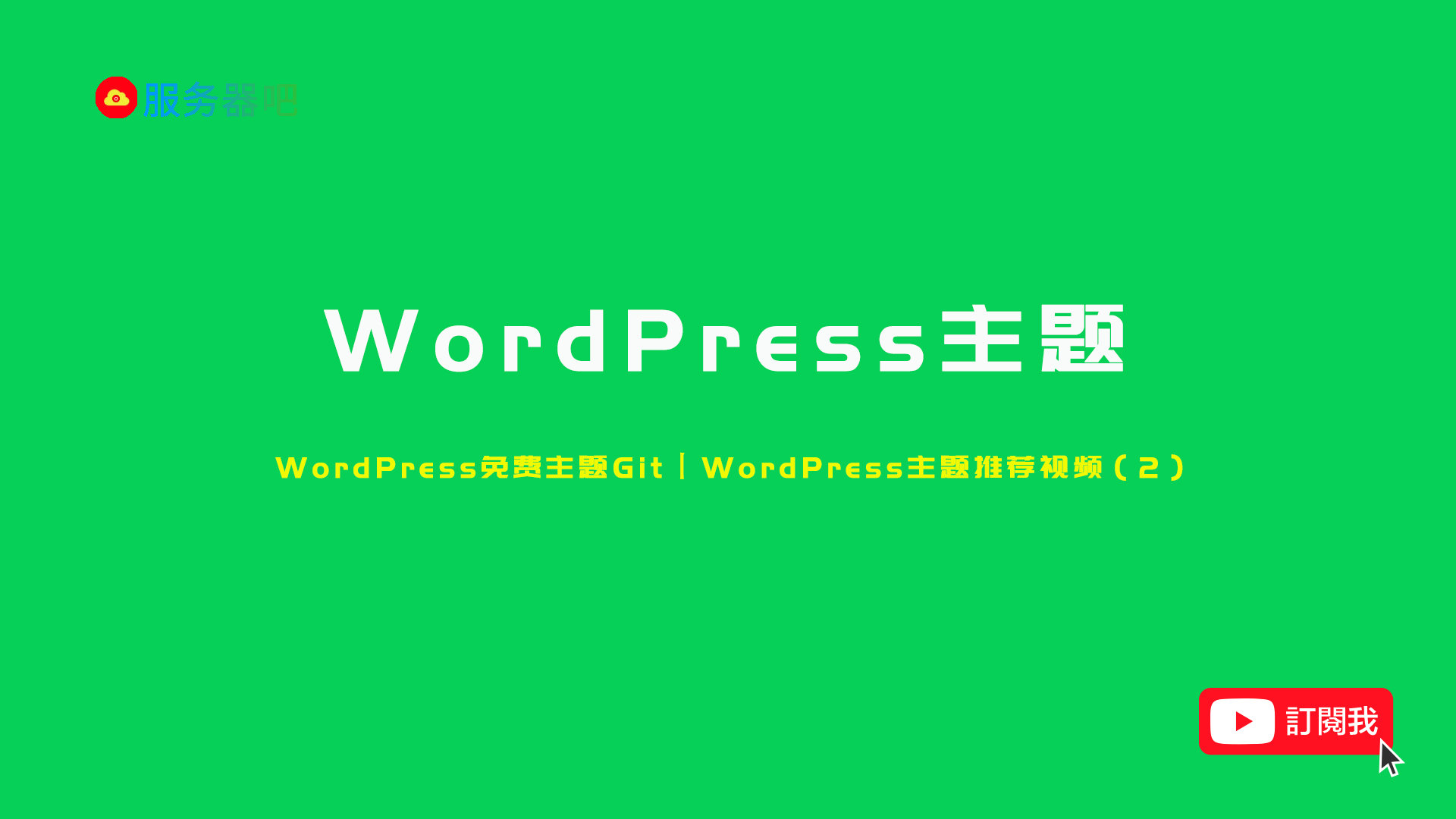 WordPress主题:来自极客公园的WordPress免费主题,Git主题