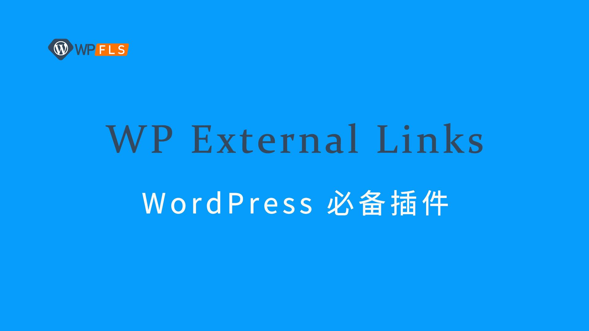 WordPress插件丨WP External Links 你的 WordPress 必备插件