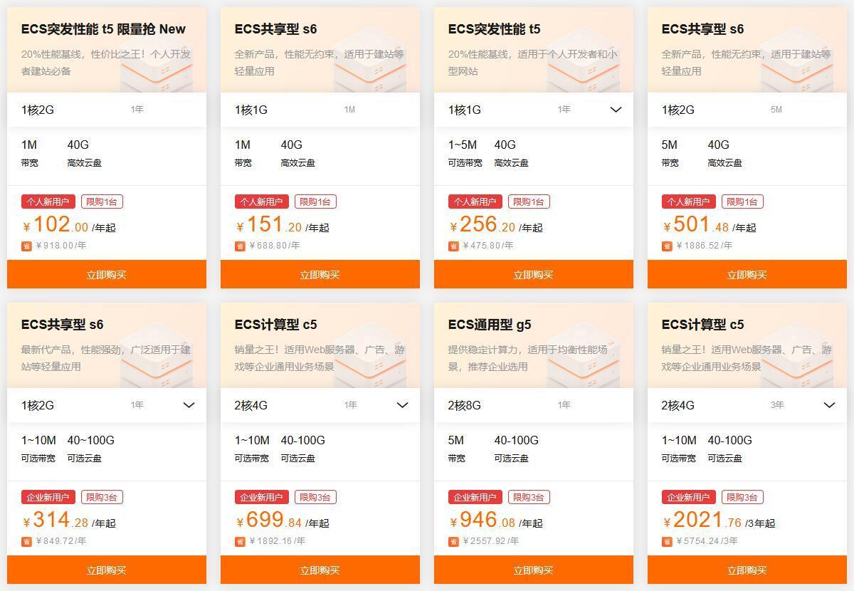 阿里云和腾讯云新用户获取便宜云服务器注意事项