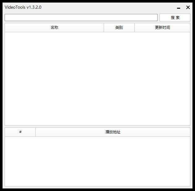 VideoTools下载丨VideoTools(在线看电影软件) v1.3.2.0绿色版