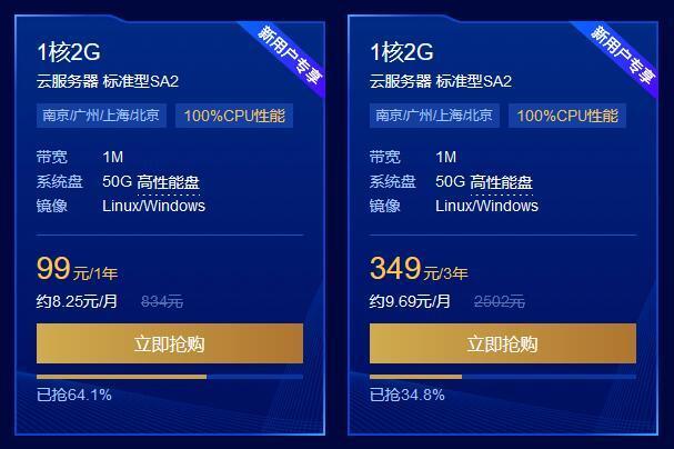 阿里云与腾讯云1核2G云服务器价格对比,告诉你哪个更适合入手