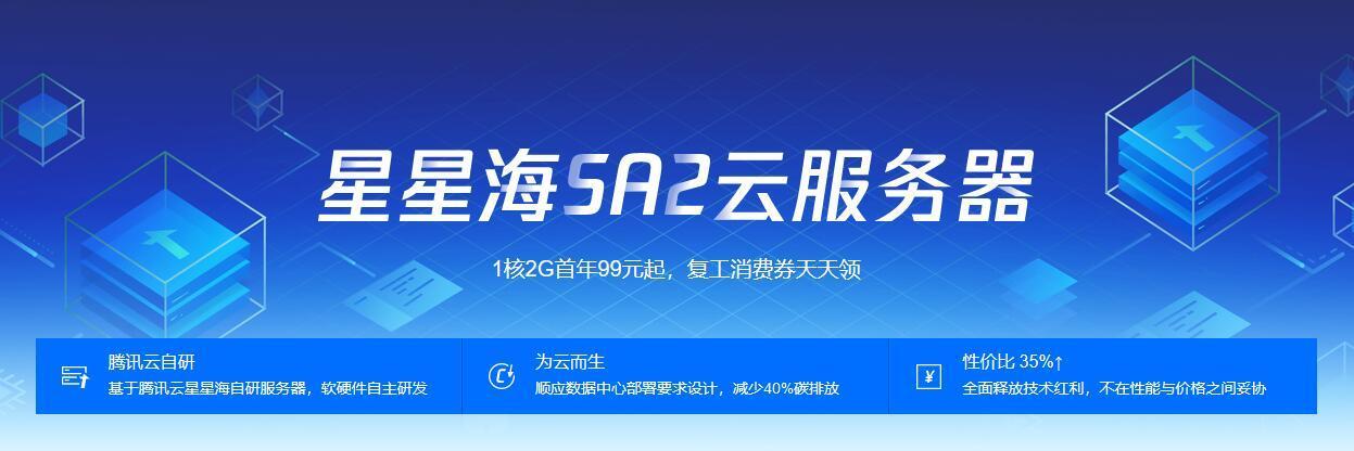 腾讯云服务器丨腾讯云新一代星星海SA2云服务器,1核2G首年99