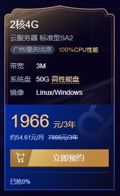 腾讯云服务器丨2核4G/4核8G三年1966/1999,8核16G一年1488