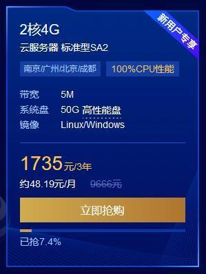 """020年七月服务器租用推荐,阿里云与腾讯云服务器"""""""
