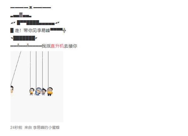 微信朋友圈被直升机刷屏,微信官方表示也懵了