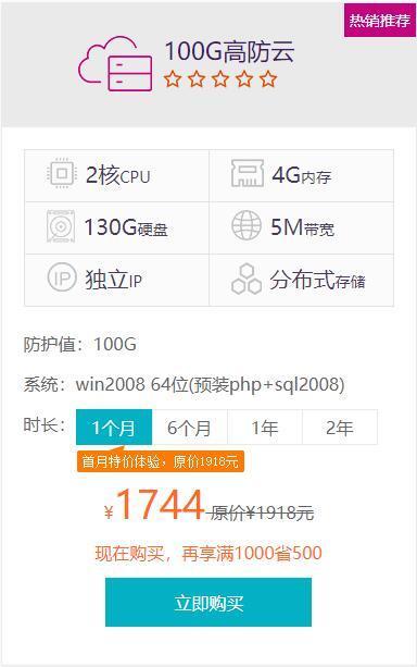 高防服务器丨西部数码100G高防云服务器,2核4G5M带宽