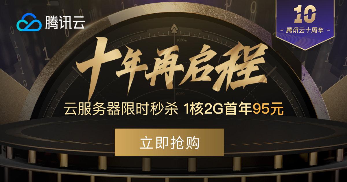 腾讯云十周年:4核8G云服务器3年3496元 - 万元代金券限领!