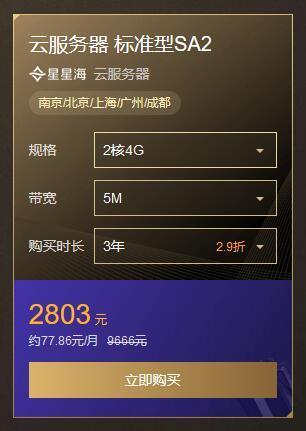 腾讯云服务器价格就是这么低,腾讯云十周年感恩活动开启