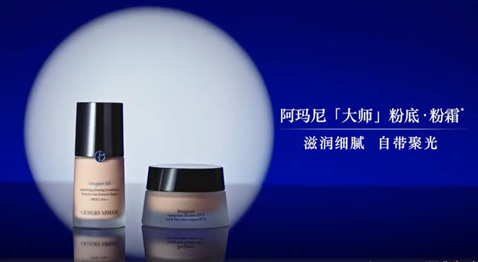 美容护肤丨天生好皮奶油肌上微博热搜,阿玛尼大师粉底液