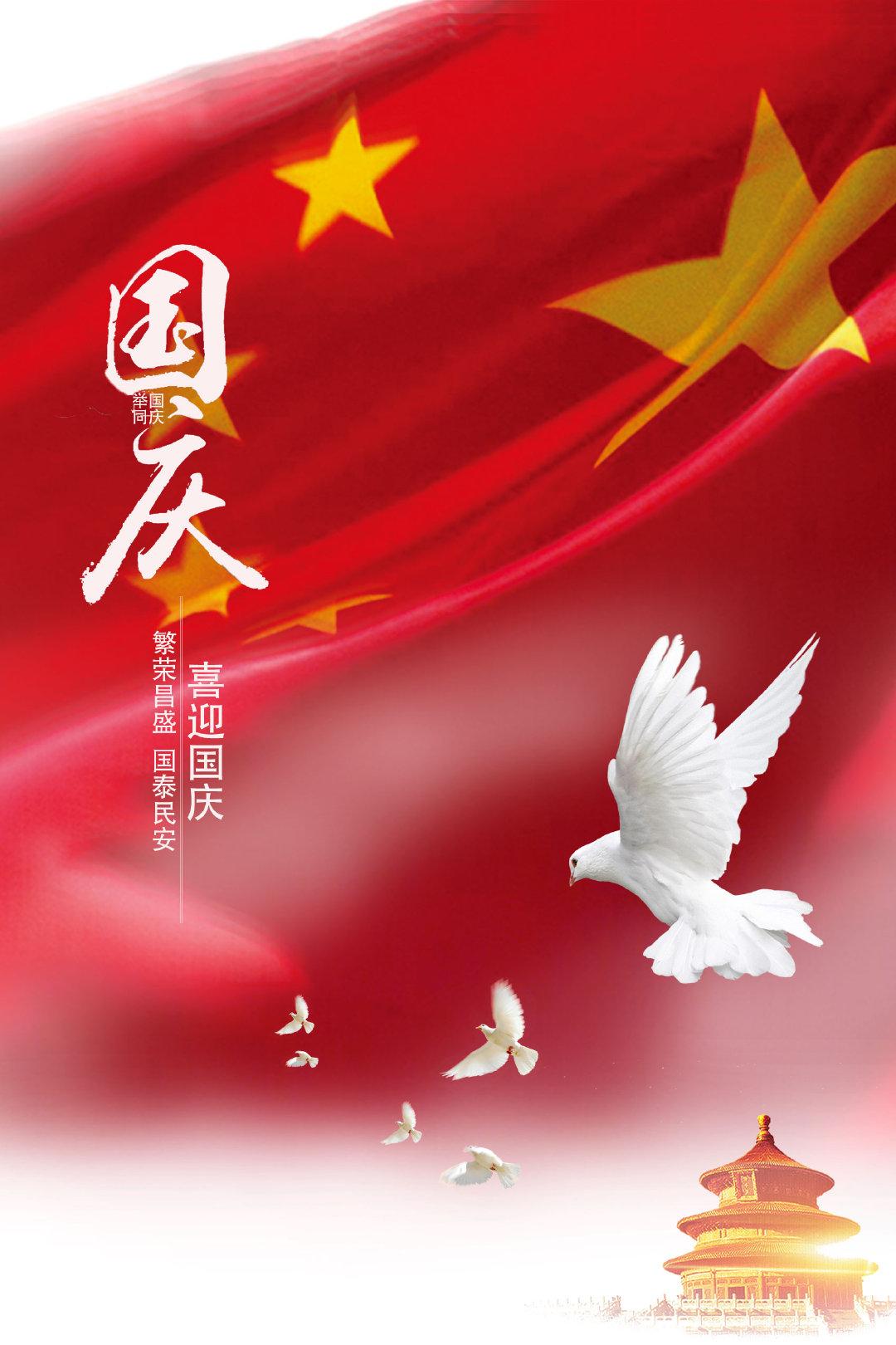 """020年十一放假安排,中秋与国庆节高速免费通行8天"""""""
