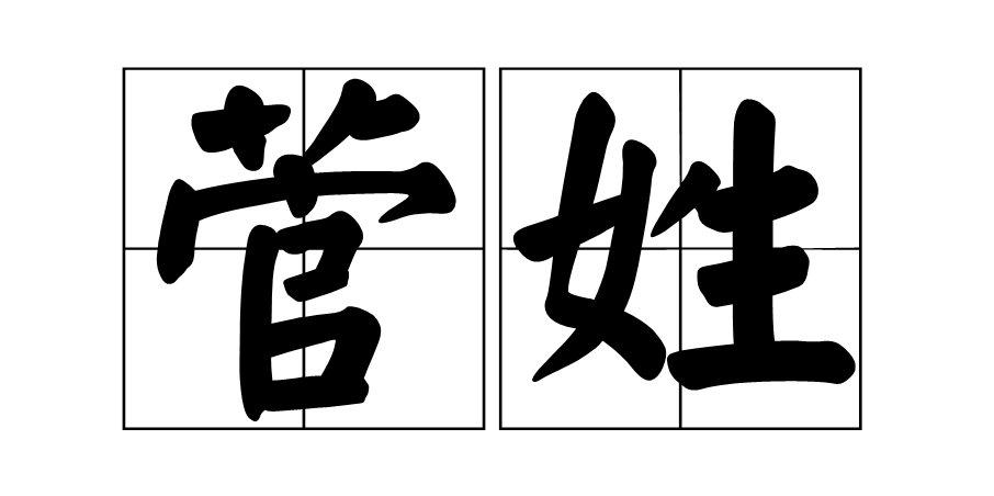 识字认字丨菅的读音,菅用拼音应该怎么读