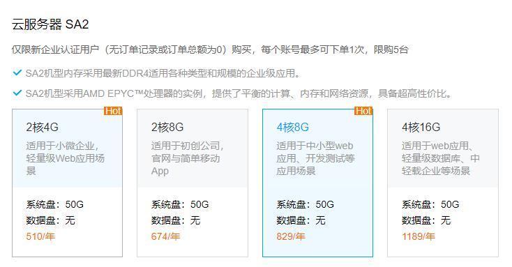 腾讯云丨企业上云服务器优惠,公司专属Web应用防火墙