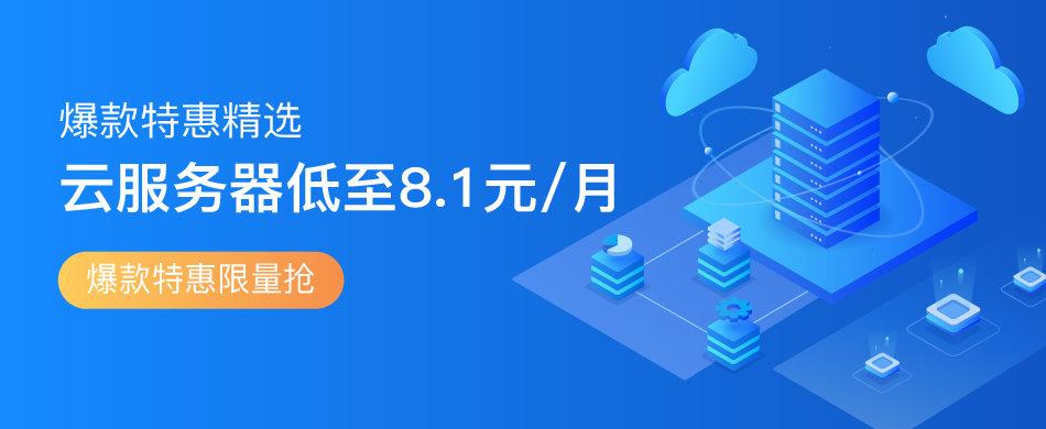 阿里云双11拼团上云低至85元,2核4G云服务器三年664元